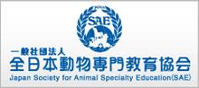 一般財団法人全日本動物専門教育協会