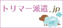 トリマー派遣.jp